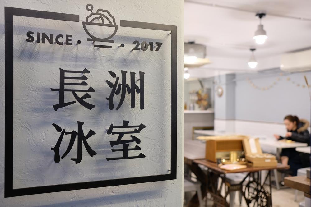 香港長洲冰室