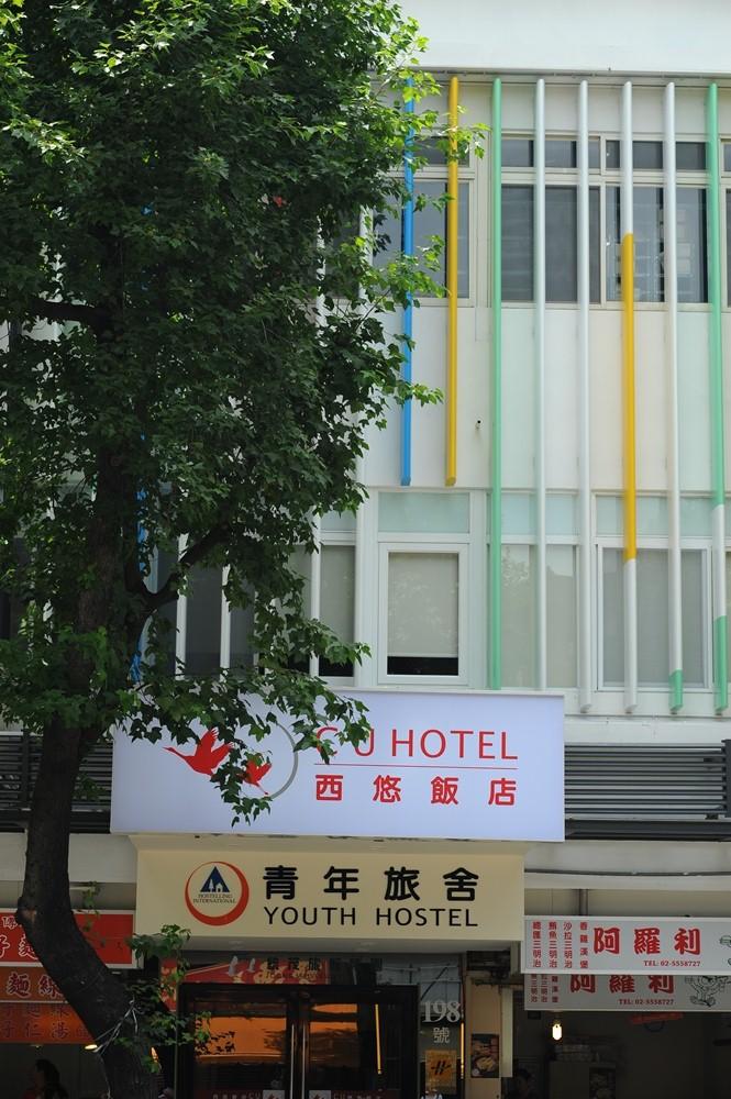 C U HOTEL西悠飯店