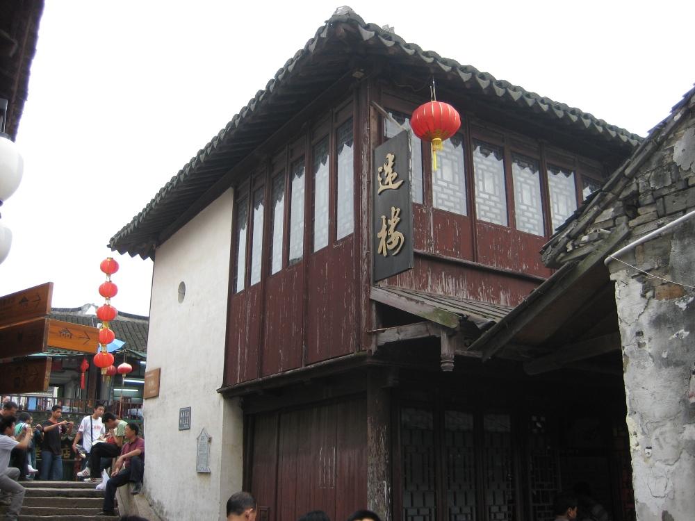 木造建築/周莊/中國