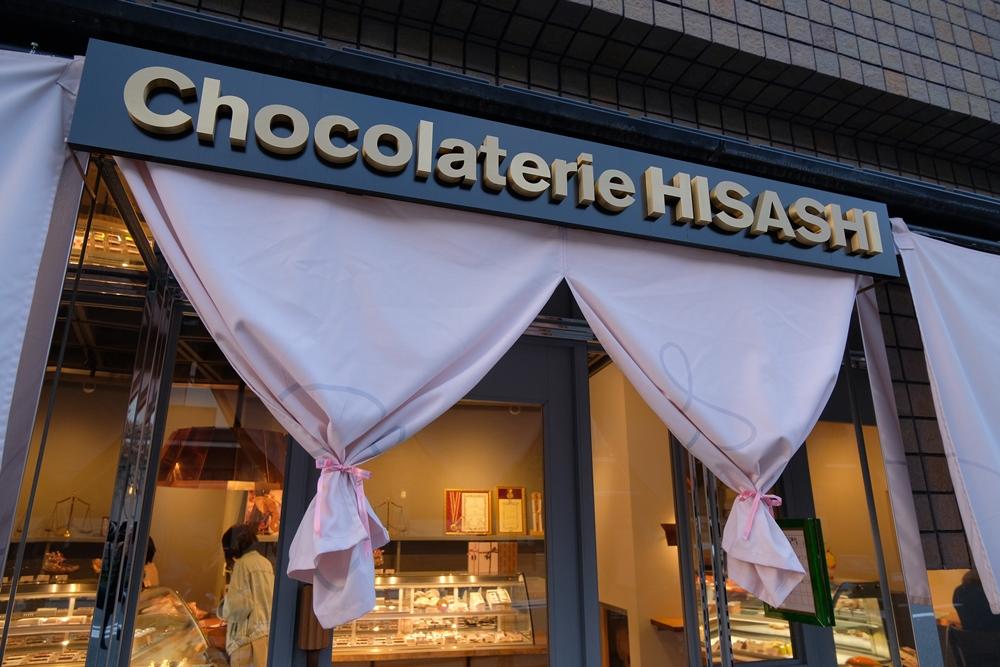 Chocolaterie Hisashi/京都/東山/岡崎/裏小路