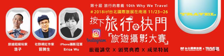 按下旅行的快門 Instagram 旅遊攝影大賽