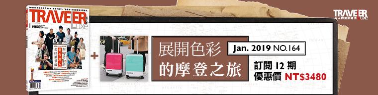 旅人誌+PANTONE色票箱